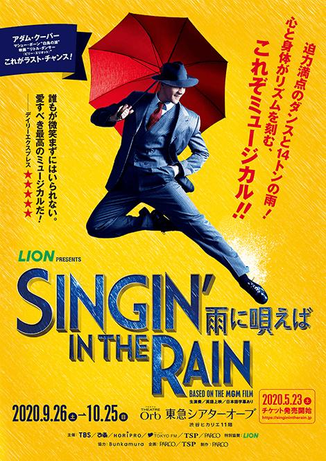 『SINGIN'IN THE RAIN〜雨に唄えば〜』アダム・クーパーコメント動画公開!