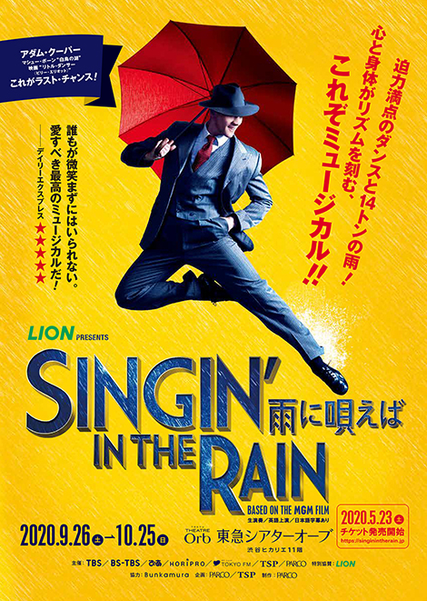 LION presents SINGIN'IN THE RAIN〜雨に唄えば〜