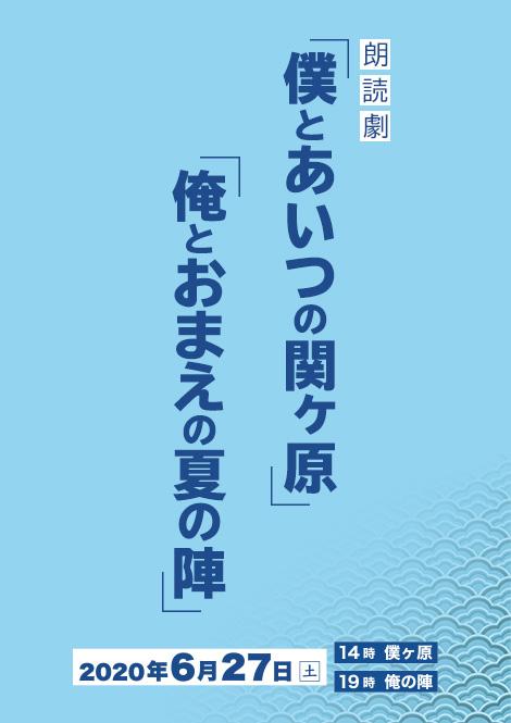 朗読劇「僕とあいつの関ヶ原」「俺とおまえの夏の陣」