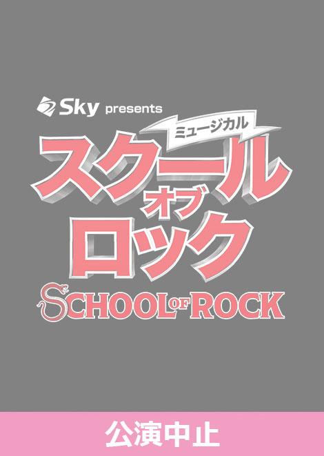 Sky presents ミュージカル『スクールオブロック』