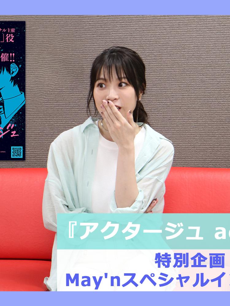 『アクタージュ act-age』特別企画 May'nスペシャルインタビュー