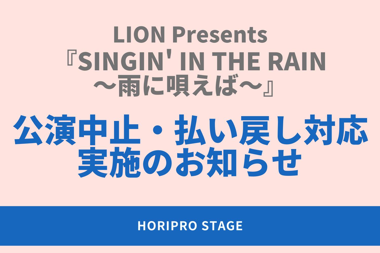 LION presents『SINGIN' IN THE RAIN~雨に唄えば~』公演中止・払い戻し対応実施のお知らせ