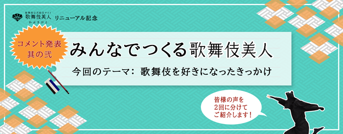 「みんなでつくる歌舞伎美人」第1回  皆様のメッセージ発表(其の弐)