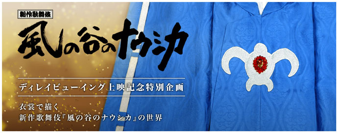 新作歌舞伎『風の谷のナウシカ』ディレイビューイング上映記念特別企画