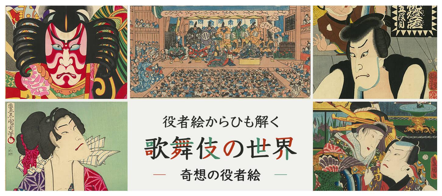 役者絵からひも解く歌舞伎の世界 奇想の役者絵