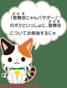 「歌舞伎(かぶき)にゃんバサダー」のボクといっしょに、歌舞伎(かぶき)についてお勉強するにゃ