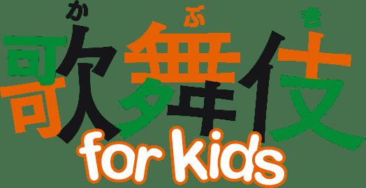 歌舞伎 for kids