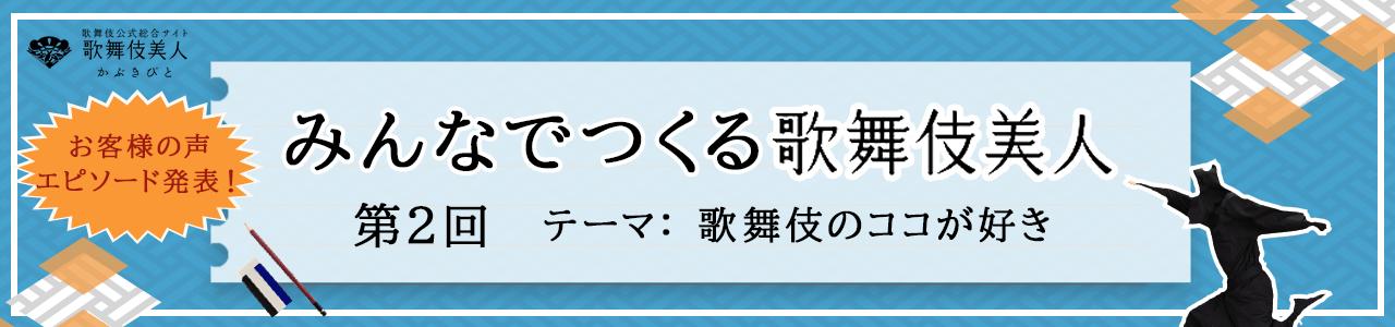 「みんなでつくる歌舞伎美人」第2回 皆様のメッセージ発表