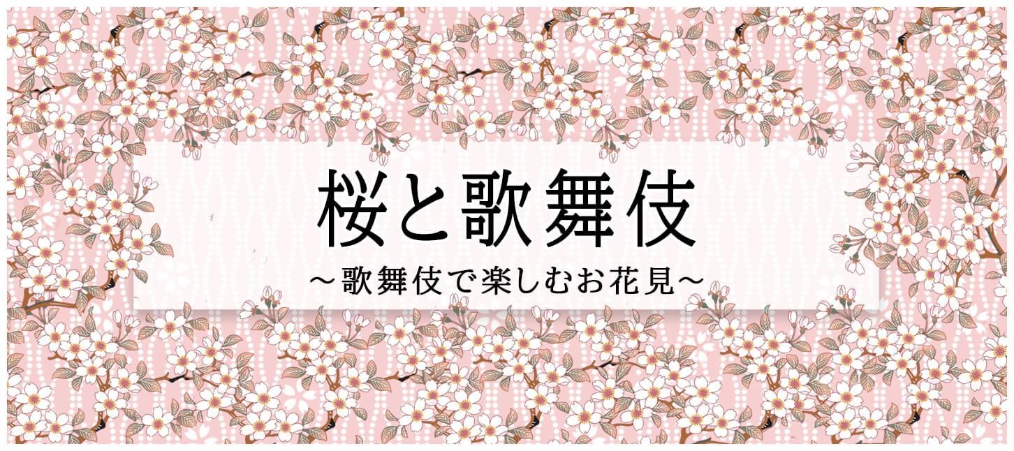 桜と歌舞伎