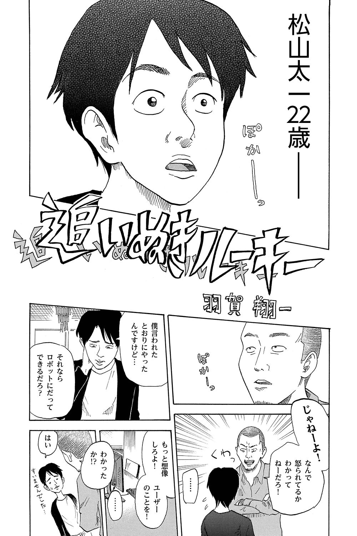Episode 2 3