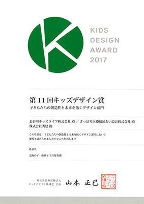 太陽の子 南砂2丁目保育園が第11回キッズデザイン賞受賞