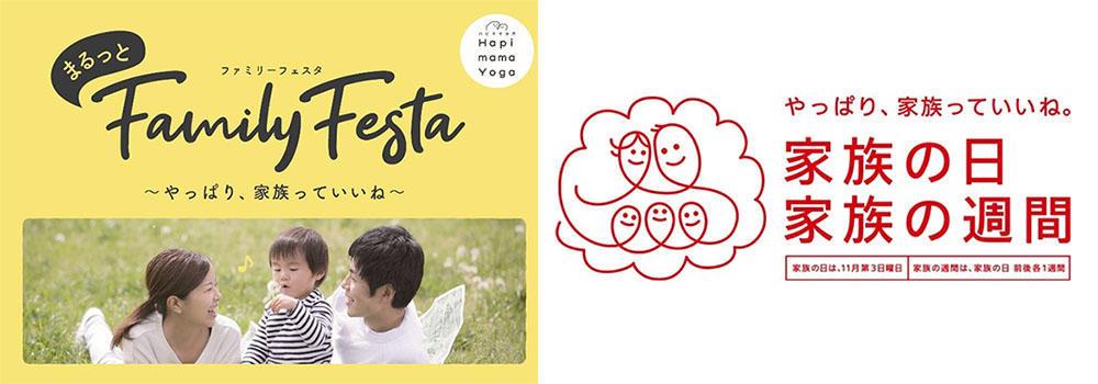 「まるっとFAMILY FESTA」11月23日(土)、太陽の子 代々木西参道保育園にて開催!