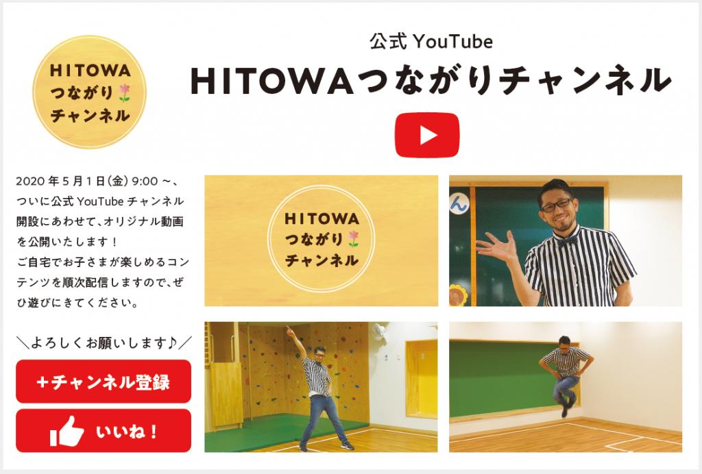 YouTube『HITOWAつながりチャンネル』を開設