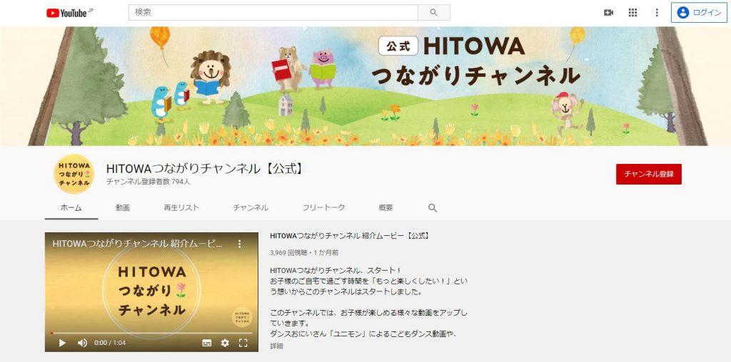 【公式YouTube】HITOWAつながりチャンネル