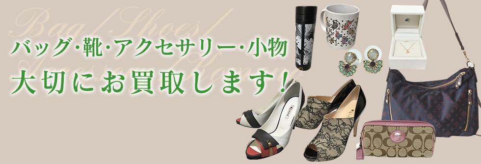 バッグ・靴・アクセサリー・小物お売りください!