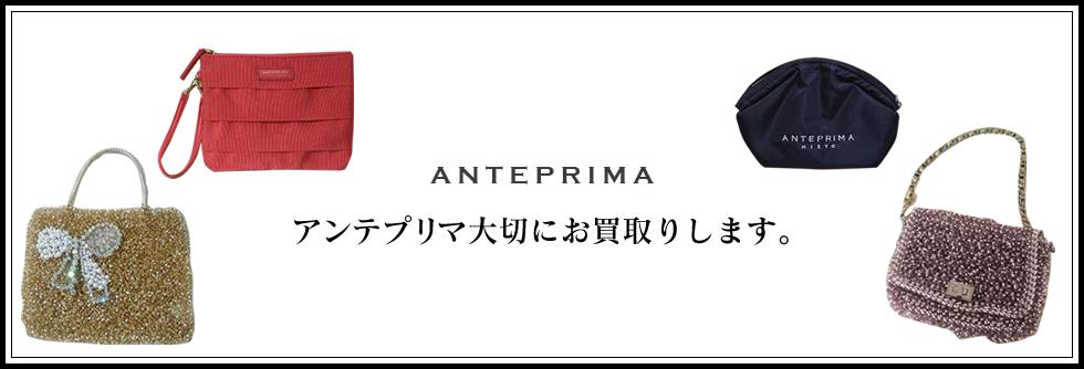 ANTEPRIMA(アンテプリマ)お売りください!