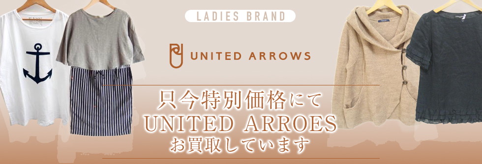 UNITED ARROWS(ユナイテッドアローズ)お売りください!