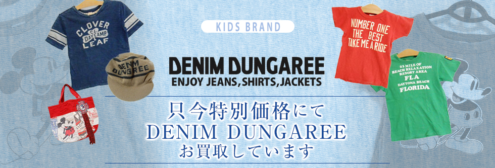 DENIM DUNGAREE(デニムダンガリー)お売りください!