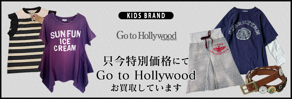 GO TO HOLLYWOOD(ゴートゥーハリウッド)お売りください!