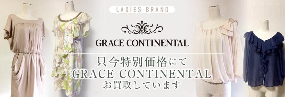 GRACE CONTINENTAL(グレースコンチネンタル)お売りください!