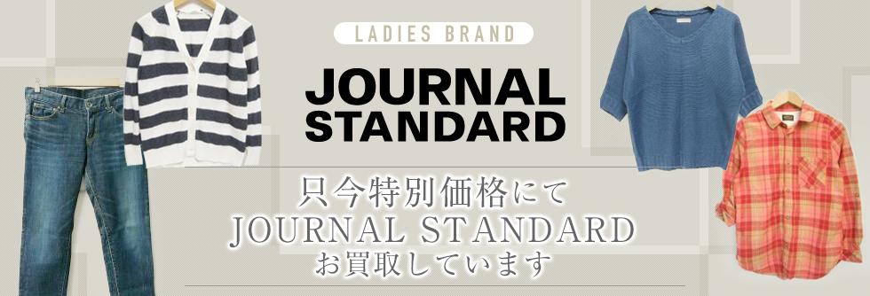 JOURNAL STANDARD(ジャーナルスタンダード)お売りください!