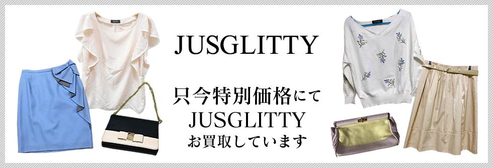 JUSGLITTY(ジャスグリッティー)お売りください!