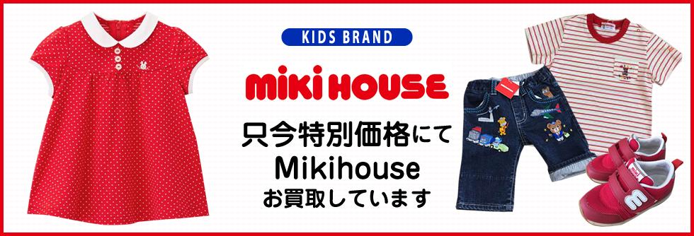 Mikihouse(ミキハウス)お売りください!