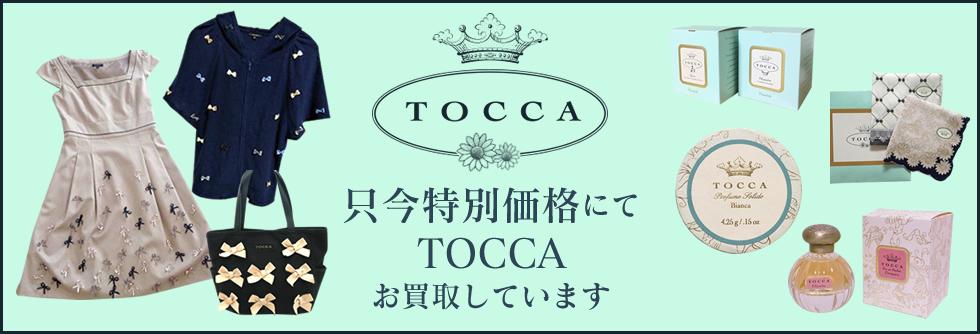 TOCCA(トッカ)お売りください!