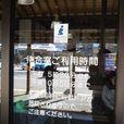 Tourist Information Center Hida-Furukawa Eki-maeのイメージ写真