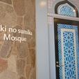 Toki no Sumika Mosqueのイメージ写真