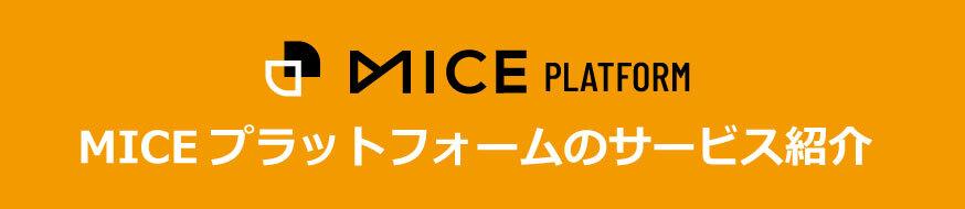 MICEプラットフォーム EventTechサービスご案内