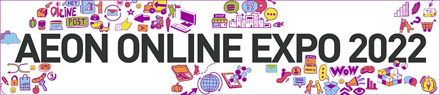 AEON ONLINE EXPO 2022
