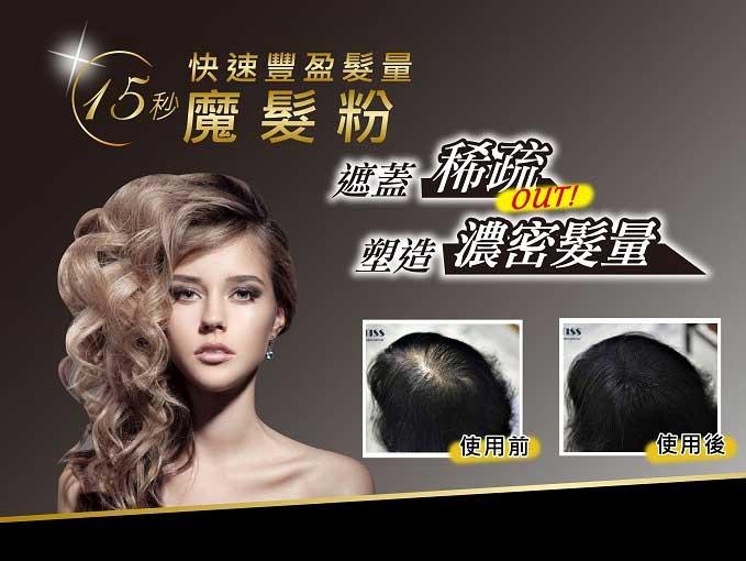 什麼是MOTISS增髮纖維魔髮粉?
