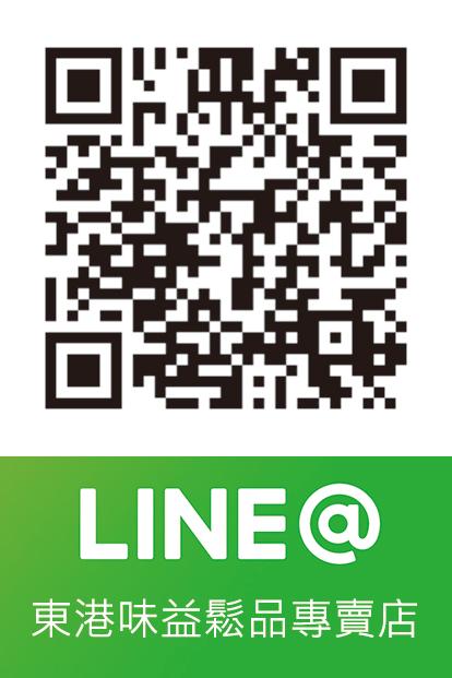 LINE:東港味益鬆品專賣店