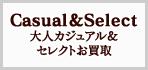 大人カジュアル・セレクト系買取