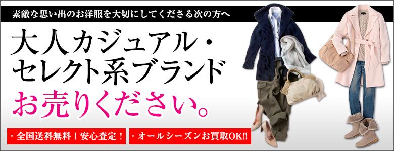 大人カジュアル・セレクト系お売りください!
