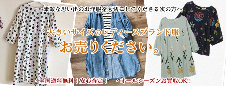 大きいサイズのレディースブランド服お売りください!