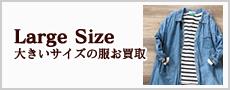 大きいサイズのお洋服お買取