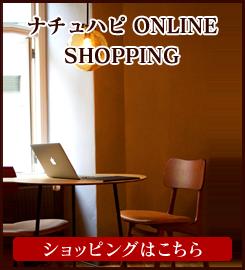 ナチュハピオンラインショッピング