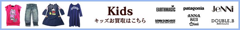 子供服 買取