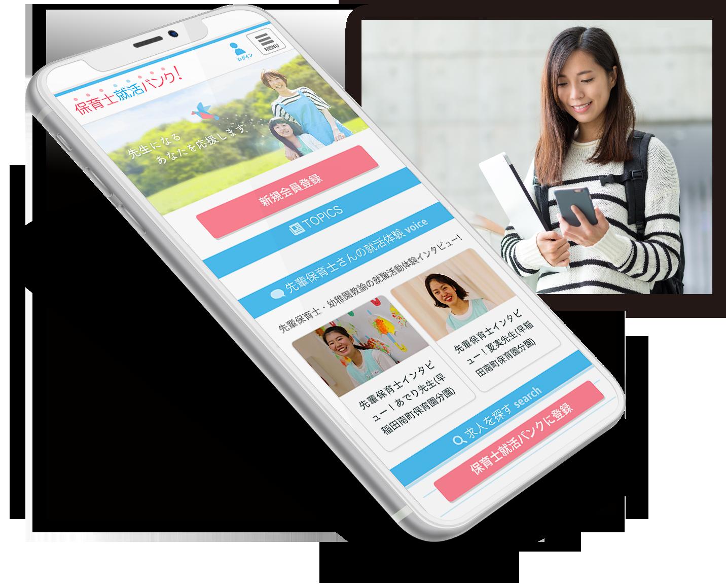 保育士・幼稚園教諭を目指す「学生向け」就職活動応援サイト