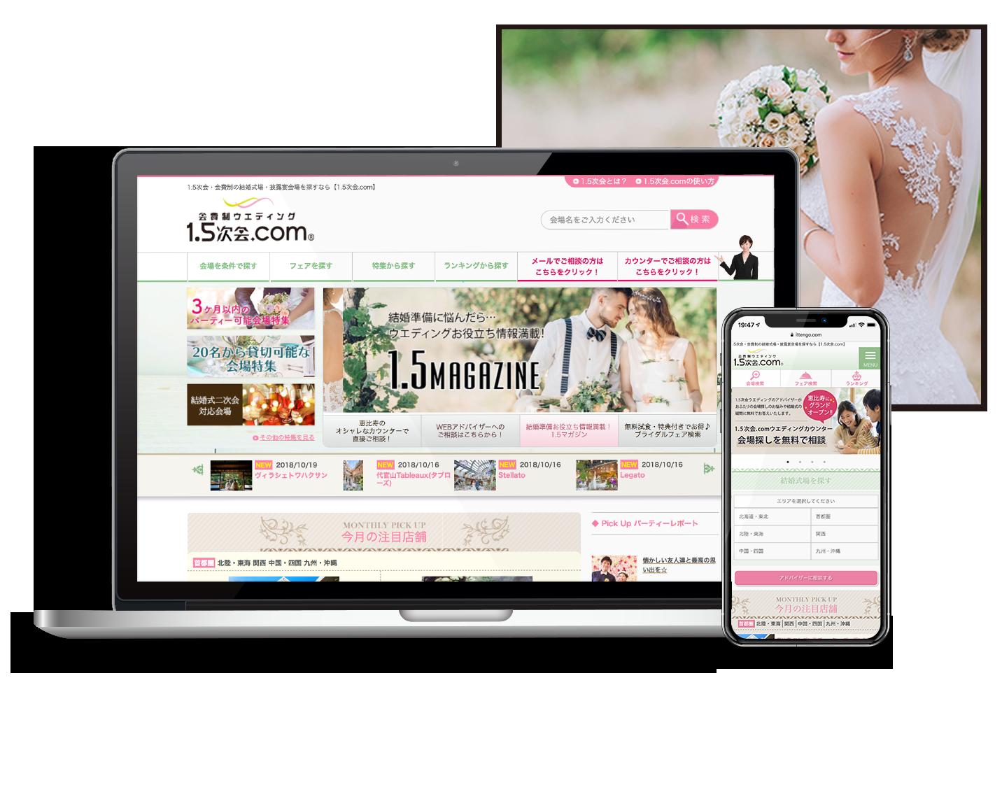 結婚式の会場紹介サイト