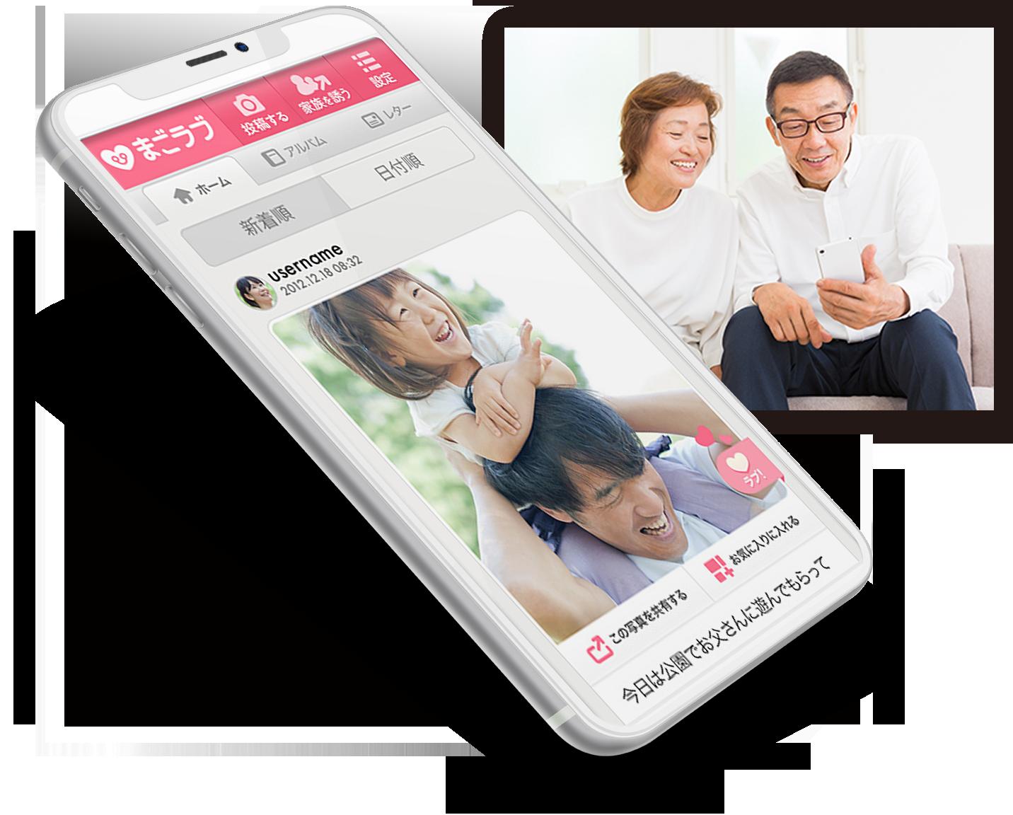 子育て写真・動画の共有アプリ