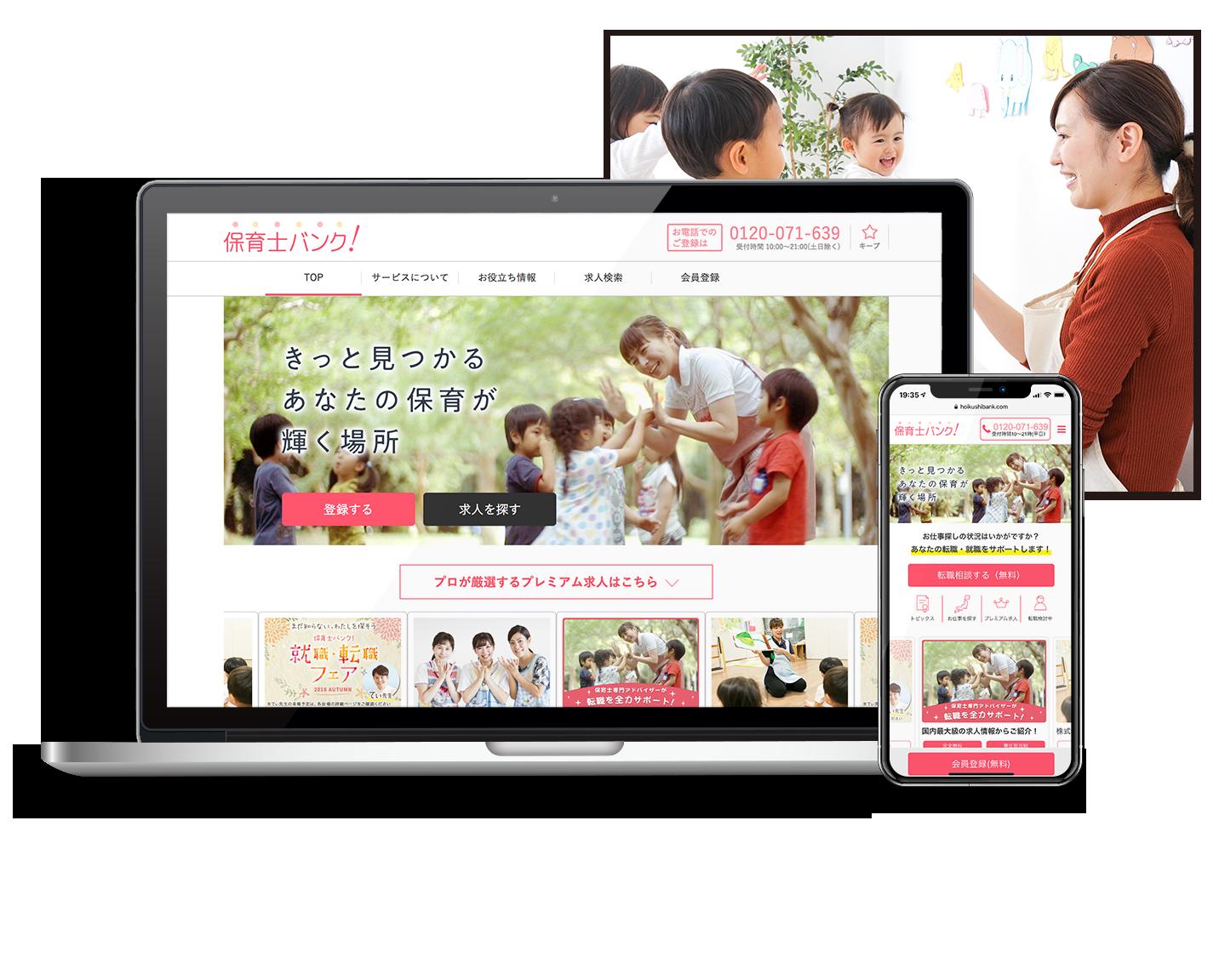 日本最大級。保育士・幼稚園教諭向け転職支援サイト