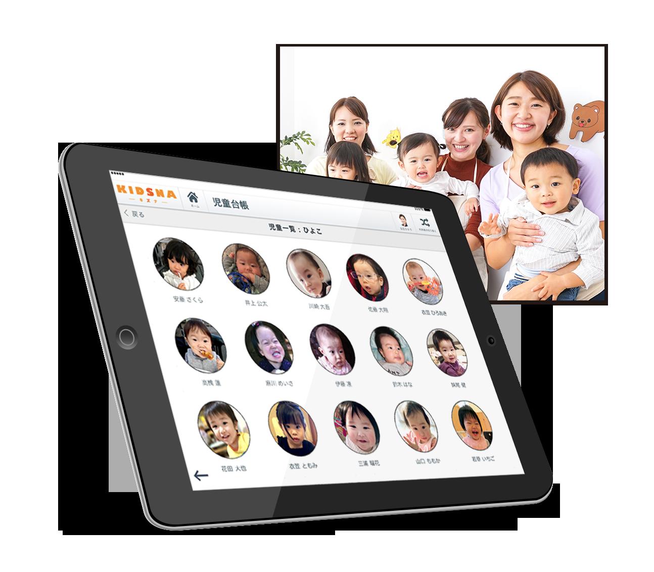 保育園・幼稚園向け業務管理ツール