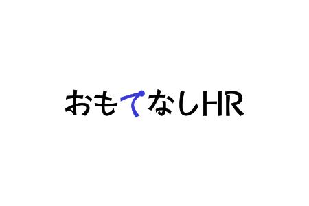 宿泊業界専門の就職・転職支援サービス「おもてなしHR」をリリース