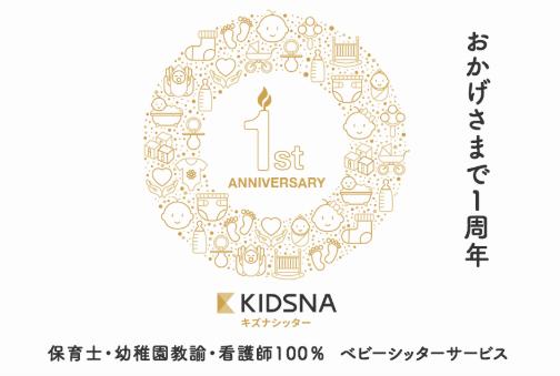 シッター登録者数300人超、25都道府県に展開。キズナシッター誕生から1年