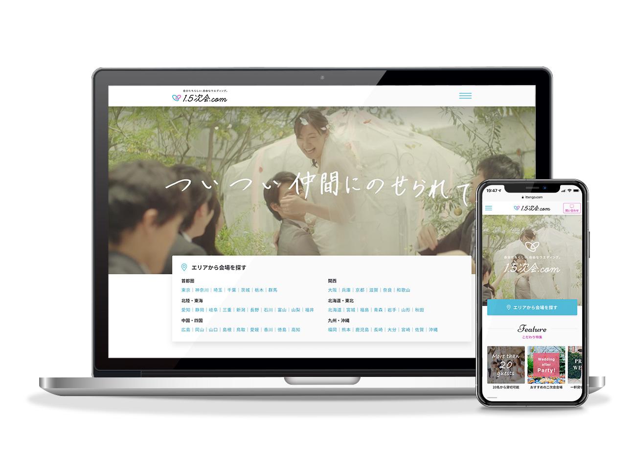 1.5次会ウェディング・会費制結婚式の会場紹介サイト