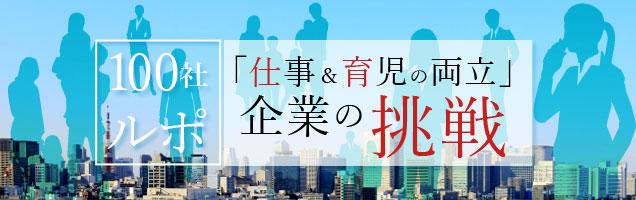 日経DUALの「100社ルポ『仕事&育児の両立』企業の挑戦」でCSO石毛が紹介されました