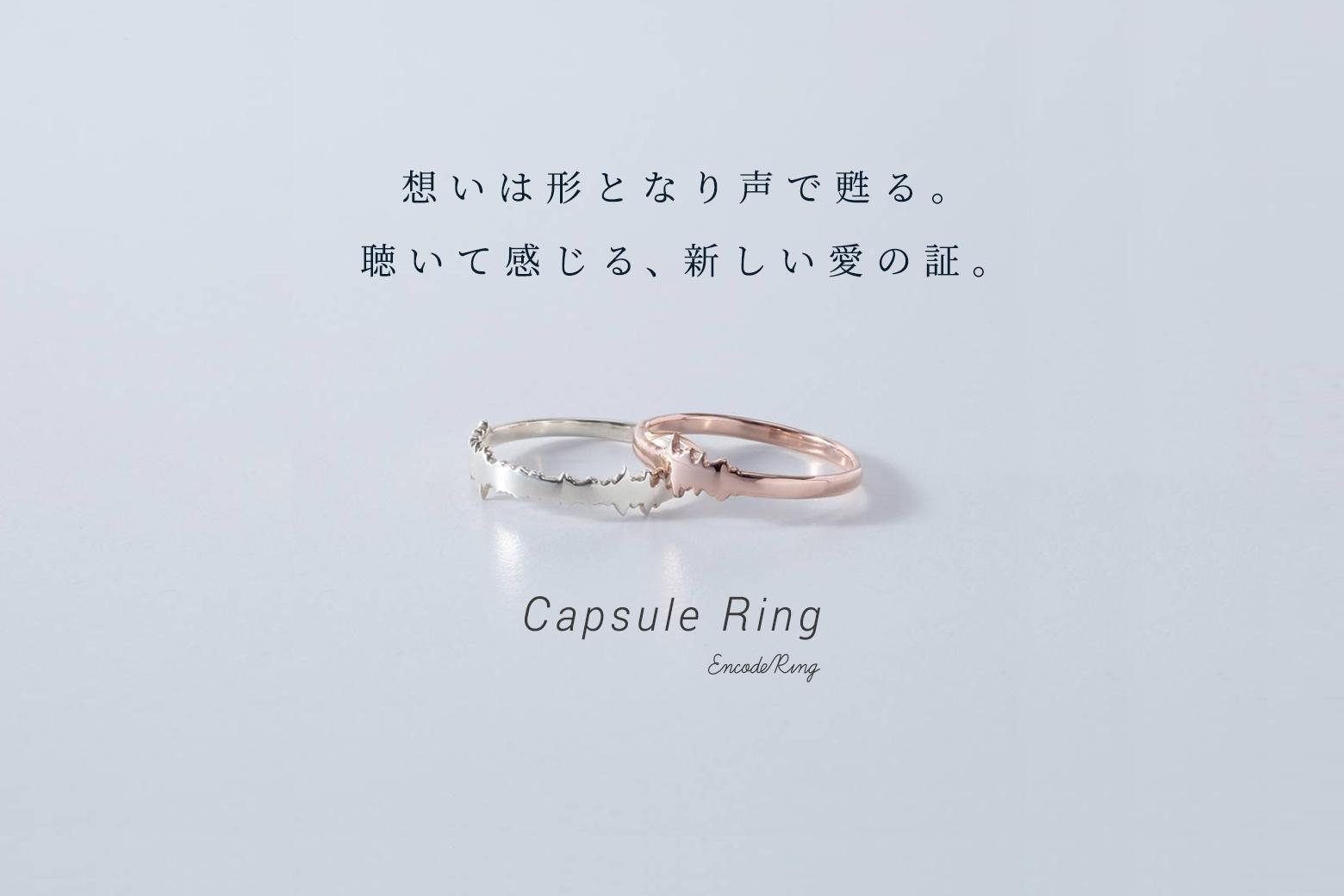 """エンコードリング社と1.5次会.comが業務提携 「想いは形となり声で甦る。」""""声でつくる結婚指輪""""を販売開始"""